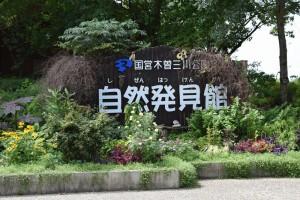 自然発見館