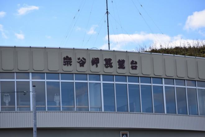 宗谷岬展望台