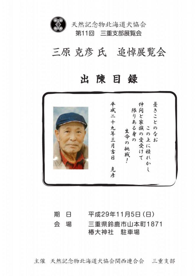 三原克彦氏追悼展覧会