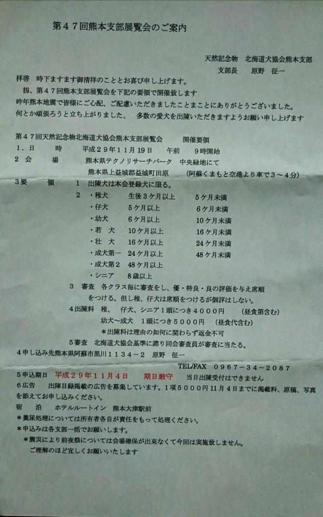 熊本支部展覧会