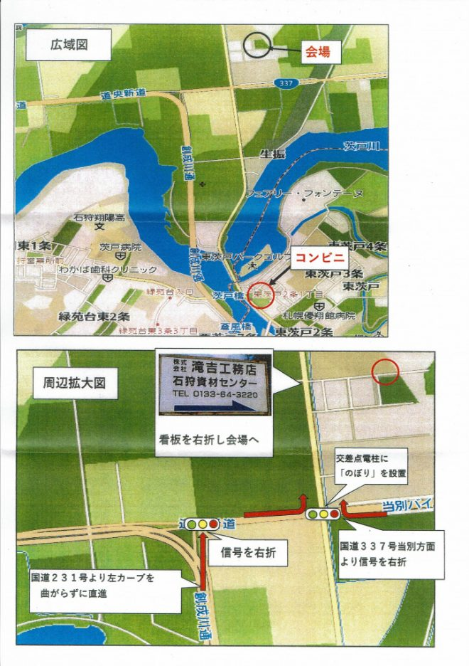 札幌本部展覧会 地図